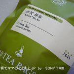 081014ルピシアの加賀棒茶