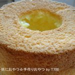 081014シフォンケーキ作りに挑戦