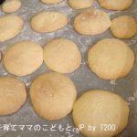 081125手作り丸めたクッキー