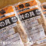 081229吉野家の牛丼