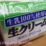 090326オーム乳業の生乳100%乳脂肪分48.0%の生クリーム