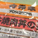 090502吉野家牛焼き肉丼の具