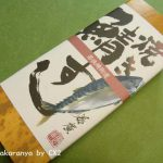 福井小浜若廣の焼き鯖寿司