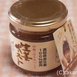 生姜ペースト:今岡製菓