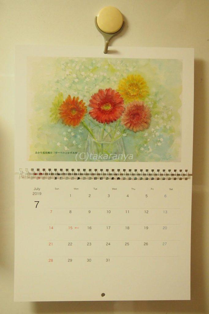 冷蔵庫にかけるカレンダー