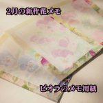 ビオラのメモ用紙