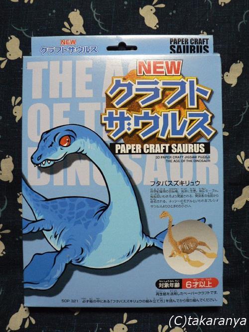 060328craftsaurus2.jpg