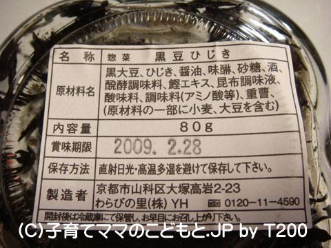 081210warabi2.jpg