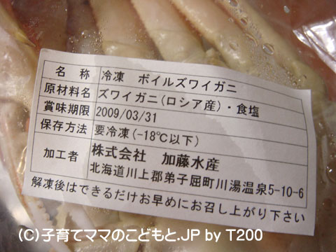 081224zuwai1.jpg