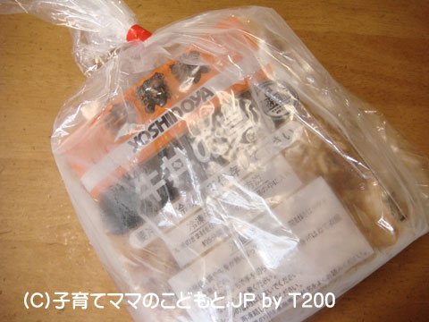 081229yoshinoya2.jpg