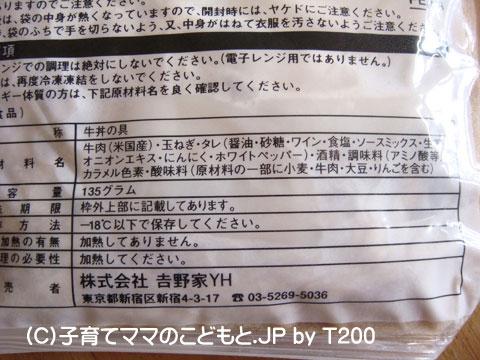 081229yoshinoya4.jpg
