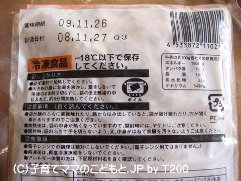 081229yoshinoya5.jpg