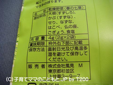 090107nanakusa2.jpg