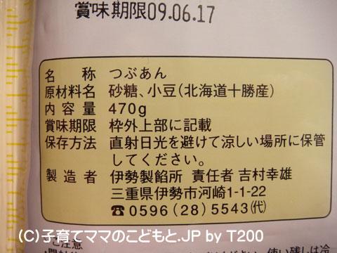 090111zenzai2.jpg