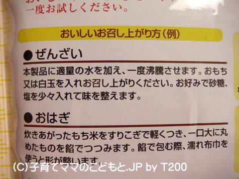 090111zenzai3.jpg
