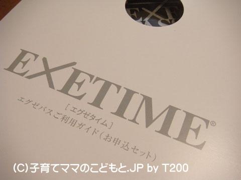 090120exetime1.jpg