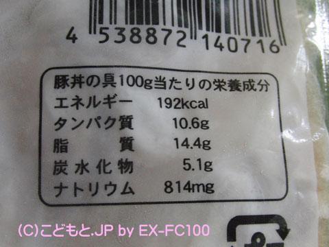 090405yoshinoya4.jpg