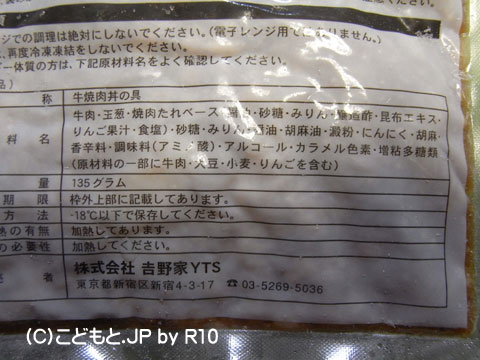 090502yoshinoya3.jpg