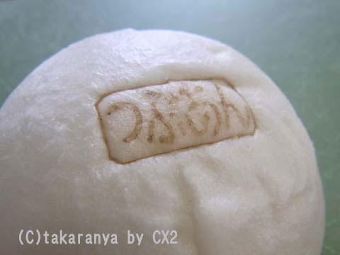 091110nakamuraya4.jpg