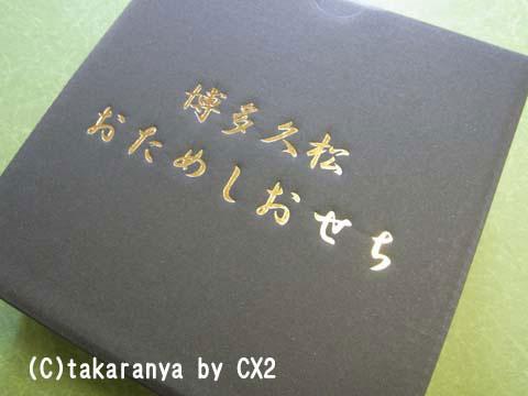 091122osechi1.jpg
