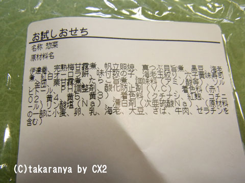 091122osechi20.jpg