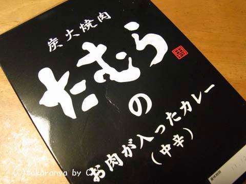 100116tamuracurry2.jpg