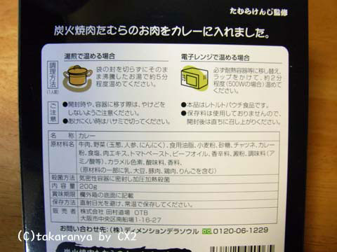 100116tamuracurry3.jpg