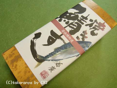 100130yakisabasushi1.jpg