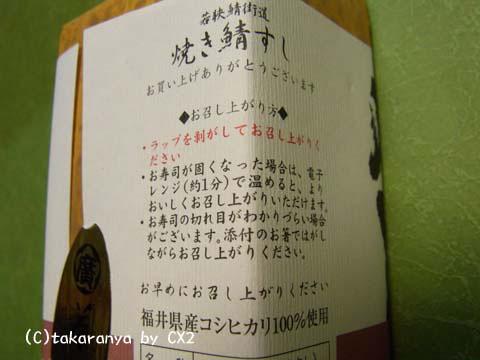 100130yakisabasushi2.jpg