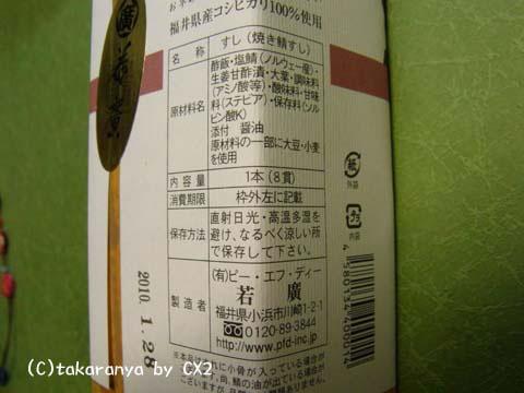100130yakisabasushi3.jpg