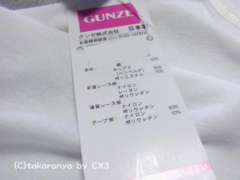 100906gunze4.jpg