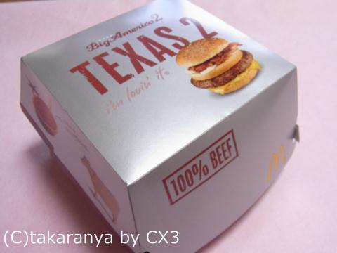 110111texas2burger1.jpg
