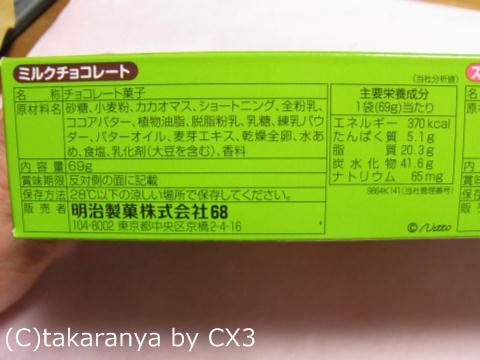110131takenoko9.jpg