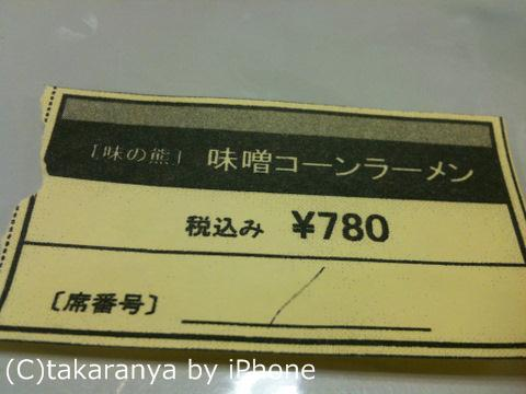 110505sapporo4.jpg