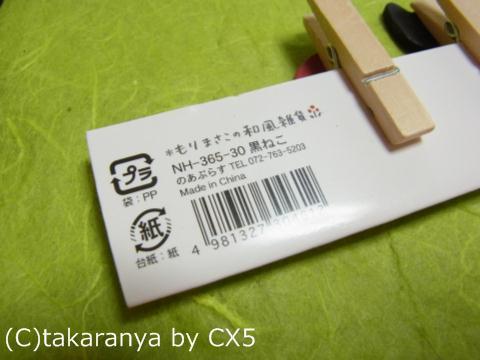 110515morimasako4.jpg
