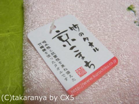 110518kyokomachi2.jpg