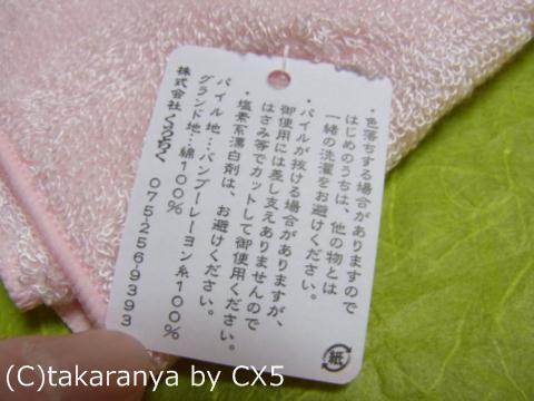 110518kyokomachi3.jpg