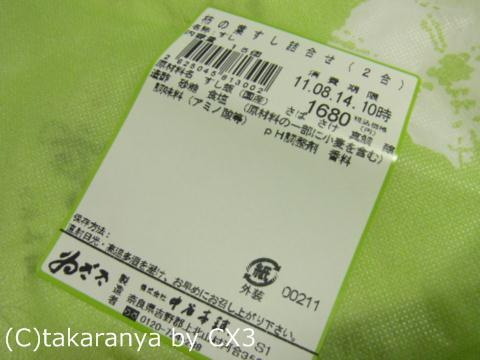 110814kakinoha11.jpg