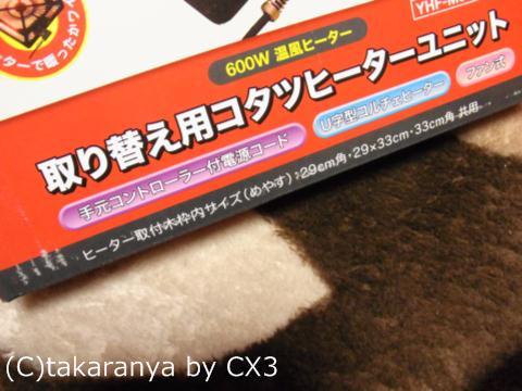 120104yamazen3.jpg