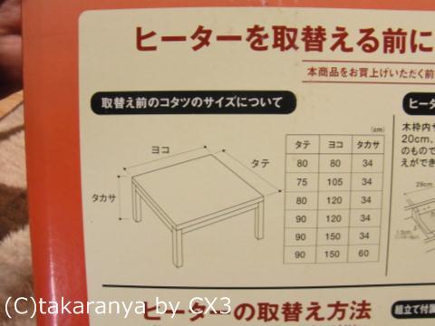 120104yamazen4.jpg