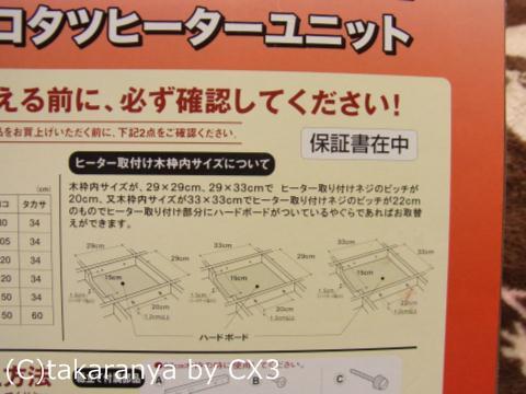 120104yamazen5.jpg