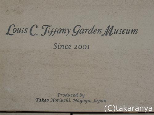 ルイス・C・ティファニー庭園美術館