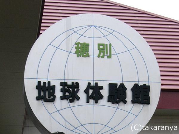 121008hokkaido5.jpg