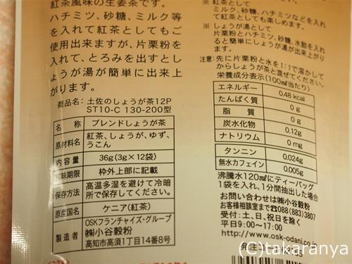 130120tosashogacha2.jpg