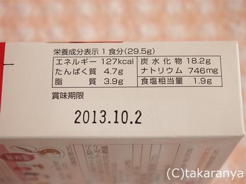 130121amanocurry7.jpg