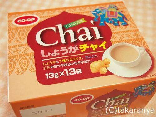 130126shogachai1.jpg