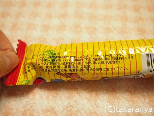 130131umaibo46.jpg