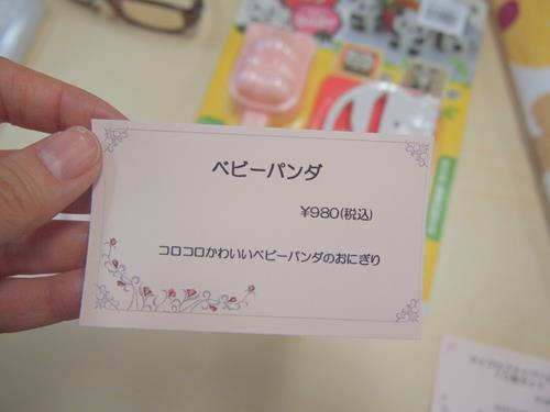 130304panda1.jpg