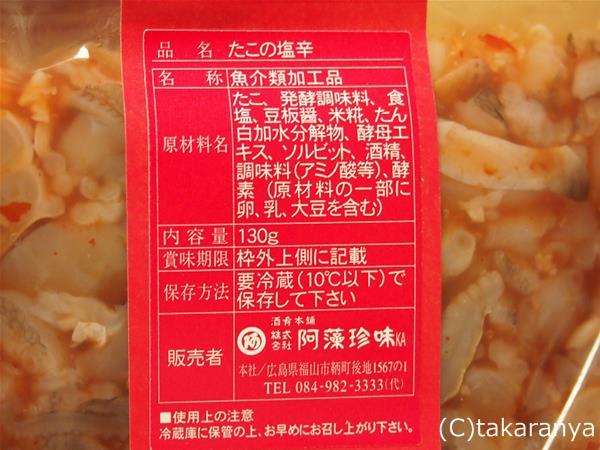 130417takoshiokara3.jpg