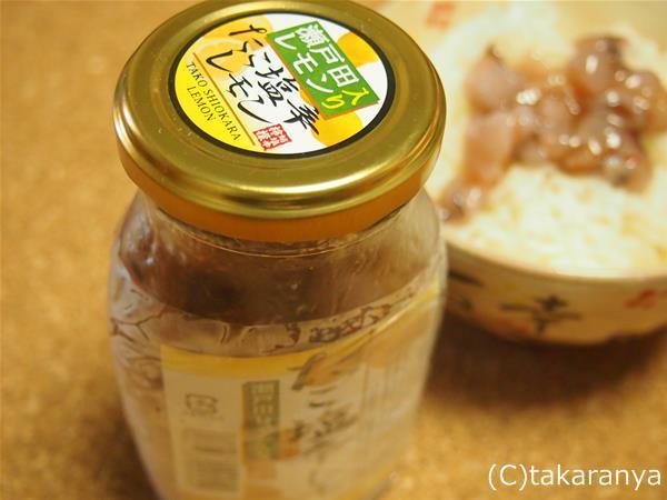 瀬戸田レモン使用